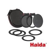 【南紡購物中心】Haida M10 濾鏡支架系統 67-82mm (HF-HD43KIT)