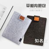 平板保護套 ipad 2018款保護套2017新版蘋果air2內膽包pro全包9.7英寸10.5薄 2色
