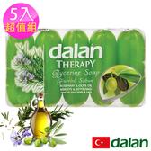 【土耳其dalan】橄欖油迷迭香修護植物皂70g X5 超值組