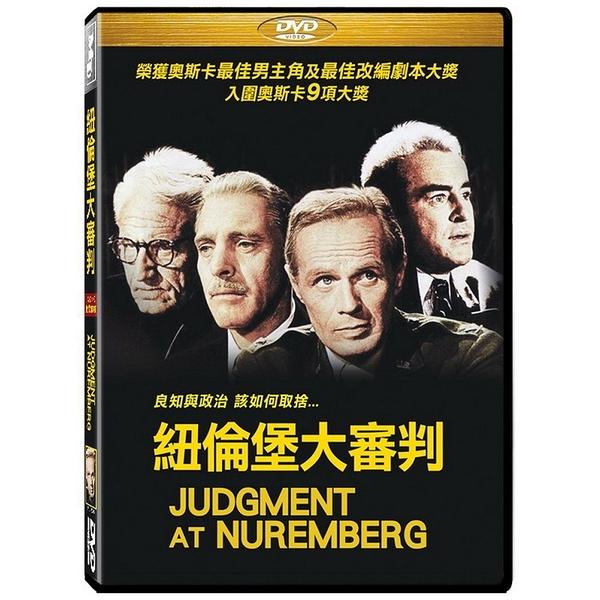 【停看聽音響唱片】【DVD】紐倫堡大審判