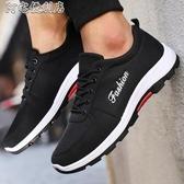 透氣運動鞋男鞋韓版潮鞋戶外休閒旅遊網鞋男士網面跑步鞋板鞋(快速出貨)