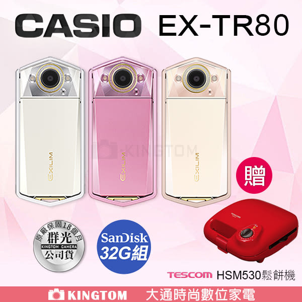 加贈TESCOM鬆餅機 CASIO TR80【24H快速出貨】 公司貨  送32G卡+水鑽手帶+9H鋼化螢幕貼+原廠皮套
