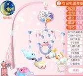 床鈴 嬰兒0-1歲3-6個月12男女寶寶玩具音樂旋轉益智搖鈴床頭鈴【免運直出】