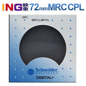 Schneider 72mm MRC CPL 多層鍍膜偏光鏡 德國製造 信乃達 見喜公司貨 C-PL