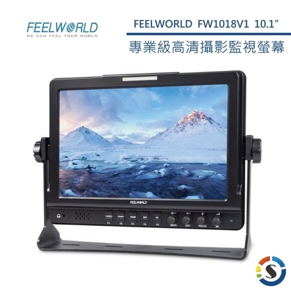 FEELWORLD 富威德 FW1018V1 專業攝影監視螢幕 (10.1吋)【公司貨】
