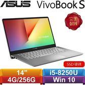 ASUS華碩 VivoBook S14 S430UN-0051E8250U 14吋筆記型電腦 靚潮灰