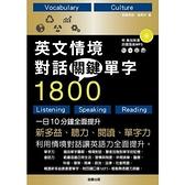 英文情境對話關鍵單字1800(一日10分鐘全面提升新多益