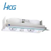 含原廠基本安裝 和成HCG 除油煙機 抽油煙機 智慧型全隱藏排油煙機 SE-757L
