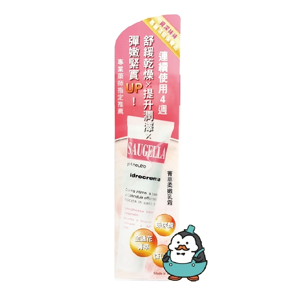 Saugella 賽吉兒 菁萃柔嫩乳霜 30ml 粉