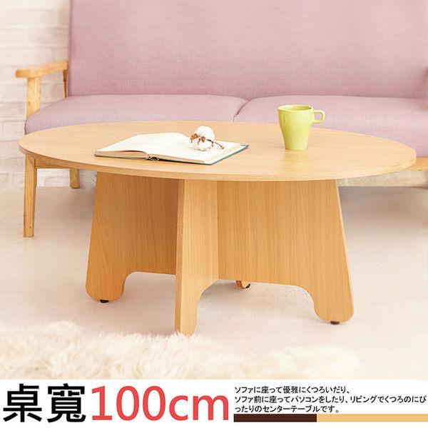 大茶几桌【澄境】低甲醛特殊橢圓造型茶几桌/桌子 客廳臥室邊桌餐桌書桌和室桌 TA052