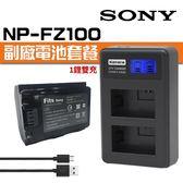 【電池套餐】SONY NP-FZ100 FZ100 副廠電池+充電器 1鋰雙充 USB 液晶雙槽充電器(C2-031)