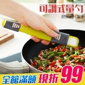量匙 量勺 勺子 刻度勺 多段可調 計量勺 定量勺 湯匙 雙頭 廚房 調味 鹽巴 糖 烘焙