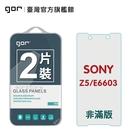 【GOR保護貼】SONY Z5/E6603  9H鋼化玻璃保護貼 xperia z5 全透明非滿版2片裝 公司貨 現貨
