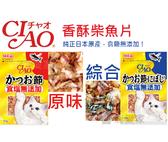 【寵愛家】日本CIAO香酥柴魚片大包50g,純正日本原裝,無添加食鹽.
