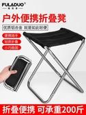 折疊椅 折疊小凳子板凳便攜式戶外馬扎超輕地鐵火車旅行椅子排隊無座神器【快速出貨】