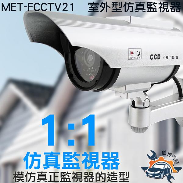 《儀特汽修》MET-FCCTV21   室外型仿真監視器升級款含太陽能供電及LED燈