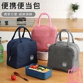便當袋飯盒袋手提包手提袋午餐學生便當包便當袋保溫袋【匯美優品】