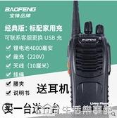 寶峰對講機戶外寶鋒民用50公里大功率一對手持手臺無線對講器888s 生活樂事館