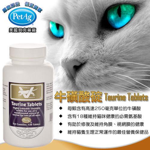 【培菓平價寵物網 】美國貝克PetAg 愛貓胺錠-牛磺酸錠100入/罐 (貓咪必備胺基酸) A5107