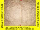 二手書博民逛書店罕見京報全錄(光緒10年正月23日)——1張(35X27.5釐米