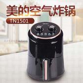 氣炸鍋 Midea/美的 MF-TN1501空氣炸鍋1.5L旋鈕大容量無油煙電炸電火鍋T
