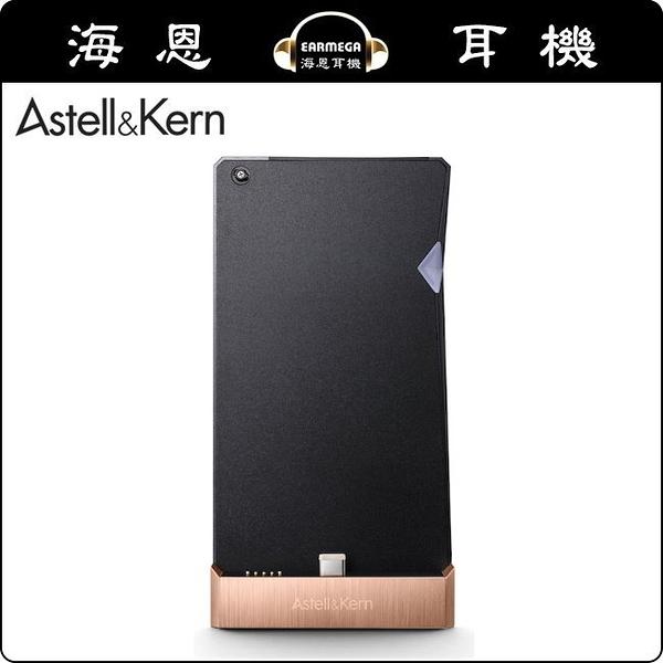 【海恩數位】韓國 Astell&Kern A&ultima 系列旗艦 SP1000 專用AMP 銅