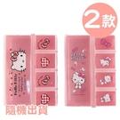 小禮堂 Hello Kitty 塑膠方形五格藥盒 隨身藥盒 藥物收納盒 分裝盒 小物盒 (2款隨機) 4713791-95334