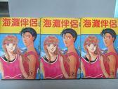 【書寶二手書T3/漫畫書_NAE】海灘伴侶_1~3集合售