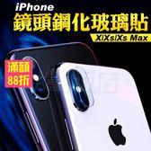 iPhone Xs / Xs Max 玻璃鏡頭貼 鏡頭玻璃貼 保護貼 鏡頭貼 iPhone iXs Max(80-3050)