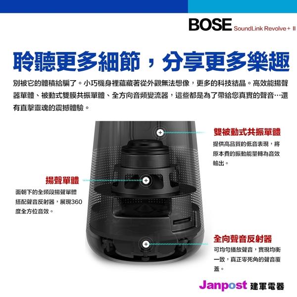 一年保固 全新二代 Bose SoundLink Revolve+II 藍芽音響 藍牙喇叭 防水升級 2代