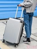 行李箱 拉桿箱24寸旅行箱20寸登機學生密碼箱萬向輪潮男女網紅行李箱ins