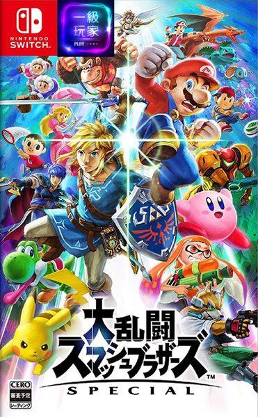 Switch-任天堂明星大亂鬥  特別版  中文版 PLAY小無電玩