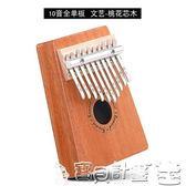 卡林巴拇指琴 拇指琴卡林巴琴17音初學者入門kalimba手指琴便攜式旅行的樂器 寶貝計畫