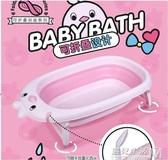 摺疊沐浴盆洗澡盆加大號幼小孩可坐躺通用新生兒用品  WD 雙十二全館免運
