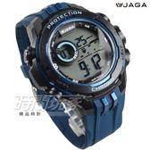 JAGA 捷卡 休閒多功能 超大液晶運動電子錶 軍錶 冷光照明 男錶 學生錶 M1167-E(藍)