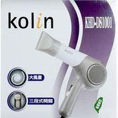 歌林kolin 三段式吹風機KHD-DS1001