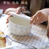 泡面碗帶蓋陶瓷 大號韓式微波爐碗飯盒便當盒碗學生碗骨瓷 東京衣秀