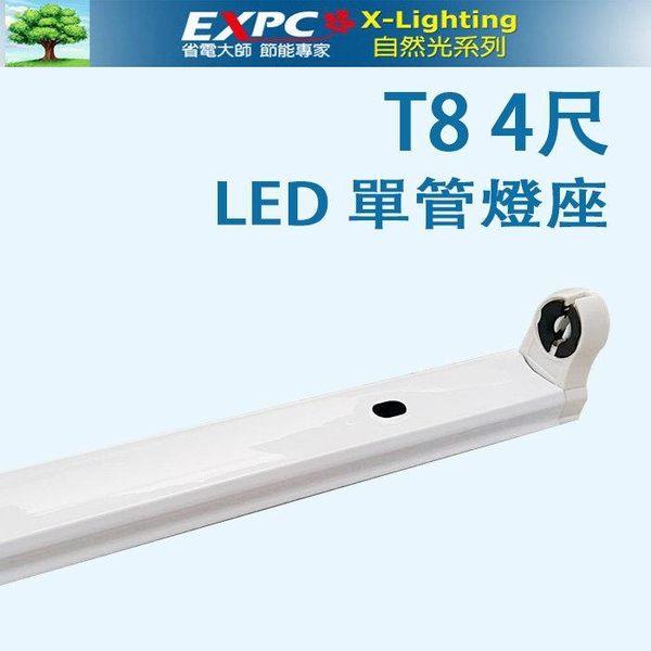 LED T8 4尺 燈座 (非串接) 支架燈 層板燈 燈架 吊燈 工作燈 中東型 取代山型燈座 X-LIGHTING