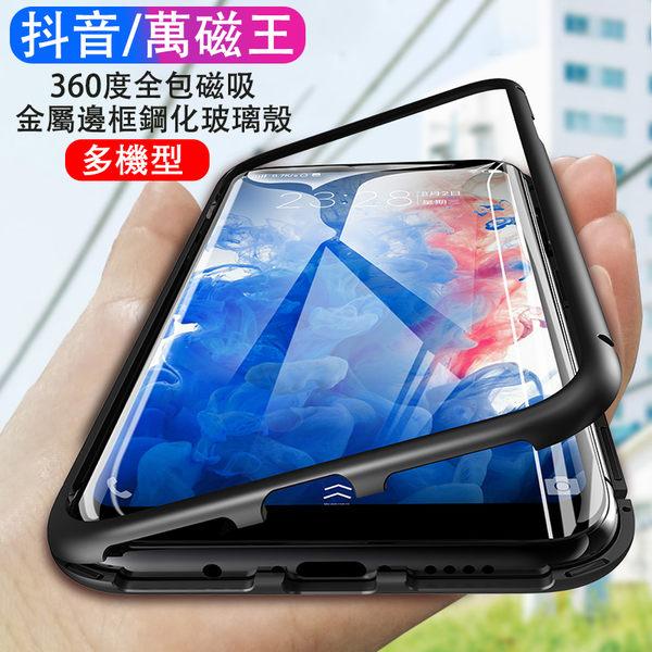 萬磁王 OPPO Reno 三星 s10 A30 A50 A60 A70 A7 A9 iPhone Xs Max X Xr 7 8 plus 手機殼 金屬 玻璃殼 磁吸 保護殼