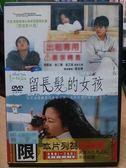 挖寶二手片-F10-041-正版DVD*韓片【留長髮的女孩/聯影】-趙銀淑*金仁權*金正鉉