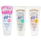 日本 ROSETTE 40%超保濕洗面乳(168g) 3款可選【小三美日】