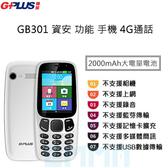 【全新現貨】G-Plus GB301 資安版 2.4吋 4G VoLTE 通話 2000mAh大電量 無傳輸功能 直立 手機