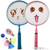 羽毛球拍雙拍小孩玩具寶寶輕巧業余兒童球拍初級3-12歲小學生初學 西城故事