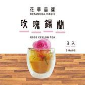 【花草巫婆】冷泡飲 玫瑰錫蘭3入裝/花茶/花草茶/冷泡茶-FH11NDJ211