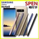 SAMSUNG GALAXY Note8 N950F S-Pen 觸控筆 手寫筆 懸浮壓力筆 原廠外觀功能