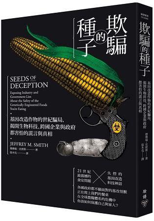 欺騙的種子:基因改造作物的世紀騙局,揭開生物科技、跨國企業與政府都害怕的謊言與真
