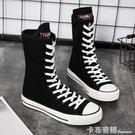 春秋季新款短靴子運動表演高筒內拉鏈大碼男女鞋中筒內增高帆布鞋 聖誕節全館免運