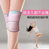 舞蹈護膝跳舞練功專用 跪地 瑜伽女童兒童膝蓋擦地加厚護具女運動 交換禮物