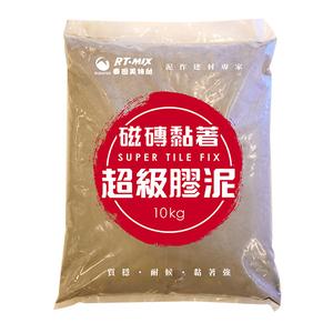 潤泰磁磚黏著超級膠泥10kg