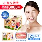 【勤達】熱銷3000盒-清潔牙齒防蛀維持潔白-25片/盒-Y21 (單盒賣場)
